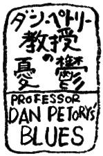 Dan Petory Kyoushu no Yuutsu - Poster / Capa / Cartaz - Oficial 2