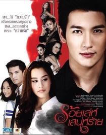 Roy Leh Sanae Rai 2014  - Poster / Capa / Cartaz - Oficial 1