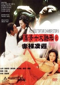 Câmara Chinesa - Poster / Capa / Cartaz - Oficial 1
