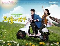 Oh Ja Ryong is Coming - Poster / Capa / Cartaz - Oficial 2