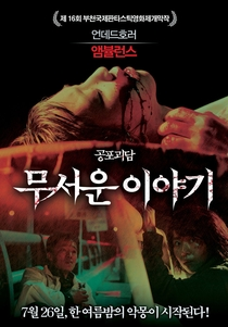 Histórias de Horror  - Poster / Capa / Cartaz - Oficial 5
