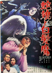 The Snake Girl and the Silver-Haired Witch - Poster / Capa / Cartaz - Oficial 1