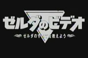 Zelda no Video - Poster / Capa / Cartaz - Oficial 1