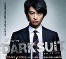 Dark Suit (ダークスーツ)