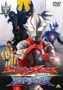 Ultraman Mebius Gaiden: Armor of Darknes Stage 01 - Poster / Capa / Cartaz - Oficial 1