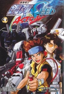 Mobile Suit Gundam Seed MSV Astray - Poster / Capa / Cartaz - Oficial 1