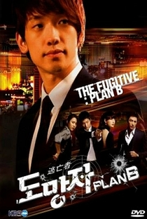 Fugitive: Plan B - Poster / Capa / Cartaz - Oficial 2