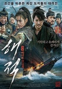 Os Piratas - Poster / Capa / Cartaz - Oficial 1