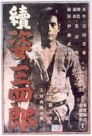 A Saga do Judô II (Zoku Sugata Sanshiro)