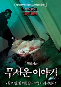 Histórias de Horror  - Poster / Capa / Cartaz - Oficial 6