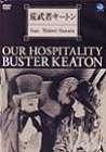 Nossa Hospitalidade - Poster / Capa / Cartaz - Oficial 4