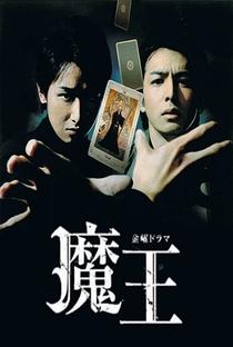 Maou - Poster / Capa / Cartaz - Oficial 2