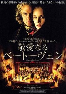 O Segredo de Beethoven - Poster / Capa / Cartaz - Oficial 8