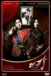 The King 2 Hearts - Poster / Capa / Cartaz - Oficial 5
