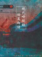 Gendai Kibunroku - Kaii Monogatari (Gendai Kibunroku Kaii Monogatari)