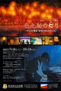Ojii-san no Lamp - Poster / Capa / Cartaz - Oficial 4