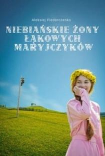 Celestial Wives of the Meadow Mari - Poster / Capa / Cartaz - Oficial 1