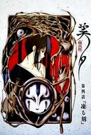 Vampire Princess Miyu: OVA 4 - Tempo Congelado (吸血姫美夕 4 凍る刻)