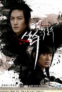 Warrior Baek Dong Soo - Poster / Capa / Cartaz - Oficial 6