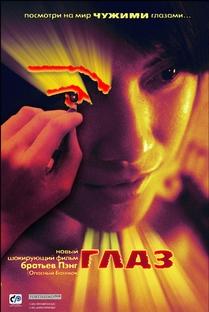 The Eye: A Herança - Poster / Capa / Cartaz - Oficial 6