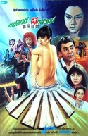 Ghost in the House (Ji wu cang jiao)