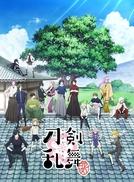 Touken Ranbu: Hanamaru (刀剣乱舞-花丸-)