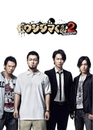 Yamikin Ushijima-kun Season 2 (闇金ウシジマくん Season 2)