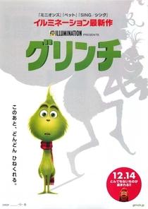 O Grinch - Poster / Capa / Cartaz - Oficial 5