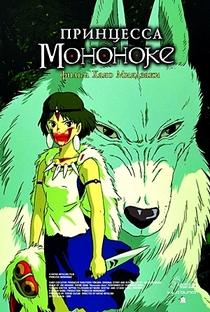Princesa Mononoke - Poster / Capa / Cartaz - Oficial 36