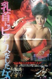 Woman with Pierced Nipples - Poster / Capa / Cartaz - Oficial 2