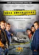 Chernobyl: Zona de Exclusão (1ª Temporada) (Chernobyl: Zona otchuzhdeniya (Season 1))