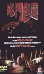 The Rapist - Poster / Capa / Cartaz - Oficial 2