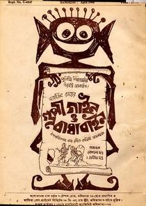 As Aventuras de Goopy e Bagha - Poster / Capa / Cartaz - Oficial 1