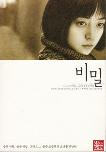 Secret Tears - Poster / Capa / Cartaz - Oficial 2