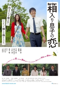 Blindly in Love - Poster / Capa / Cartaz - Oficial 2