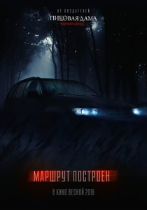 Marshrut Postroen - Poster / Capa / Cartaz - Oficial 1
