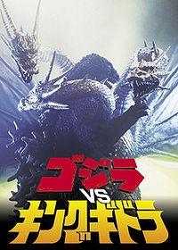 Godzilla Contra o Monstro do Mal - Poster / Capa / Cartaz - Oficial 5