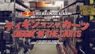 Diggin' In The Carts - Series Trailer - Red Bull Music Academy Presents