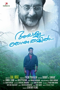 Ayalum Njanum Thammil - Poster / Capa / Cartaz - Oficial 5