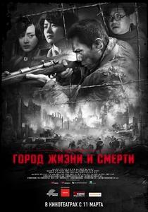 O Massacre de Nanquim - Poster / Capa / Cartaz - Oficial 9