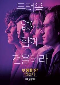 Bohemian Rhapsody - Poster / Capa / Cartaz - Oficial 8