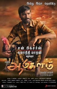 Aadukalam - Poster / Capa / Cartaz - Oficial 1