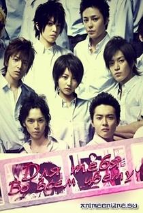 Hanazakari no Kimitachi e - Poster / Capa / Cartaz - Oficial 7