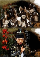 Age of Warriors (Moo In Shi Dae)