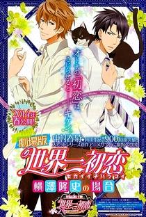 Sekaiichi Hatsukoi Movie: Yokozawa Takafumi no Baai - Poster / Capa / Cartaz - Oficial 4