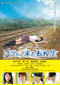 Summer of Angels - Poster / Capa / Cartaz - Oficial 1