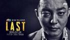 [Teaser3] LAST 라스트 1회 이범수 편 - 2015년 7월 24일 첫 방송!
