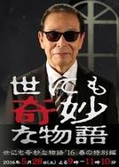 Yonimo Kimyona Monogatari: 2016 Spring Special (Yonimo kimyô na monogatari: Spring 2016 Special)