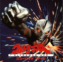 Ultraman Ace - Poster / Capa / Cartaz - Oficial 1