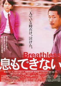 Breathless - Poster / Capa / Cartaz - Oficial 2